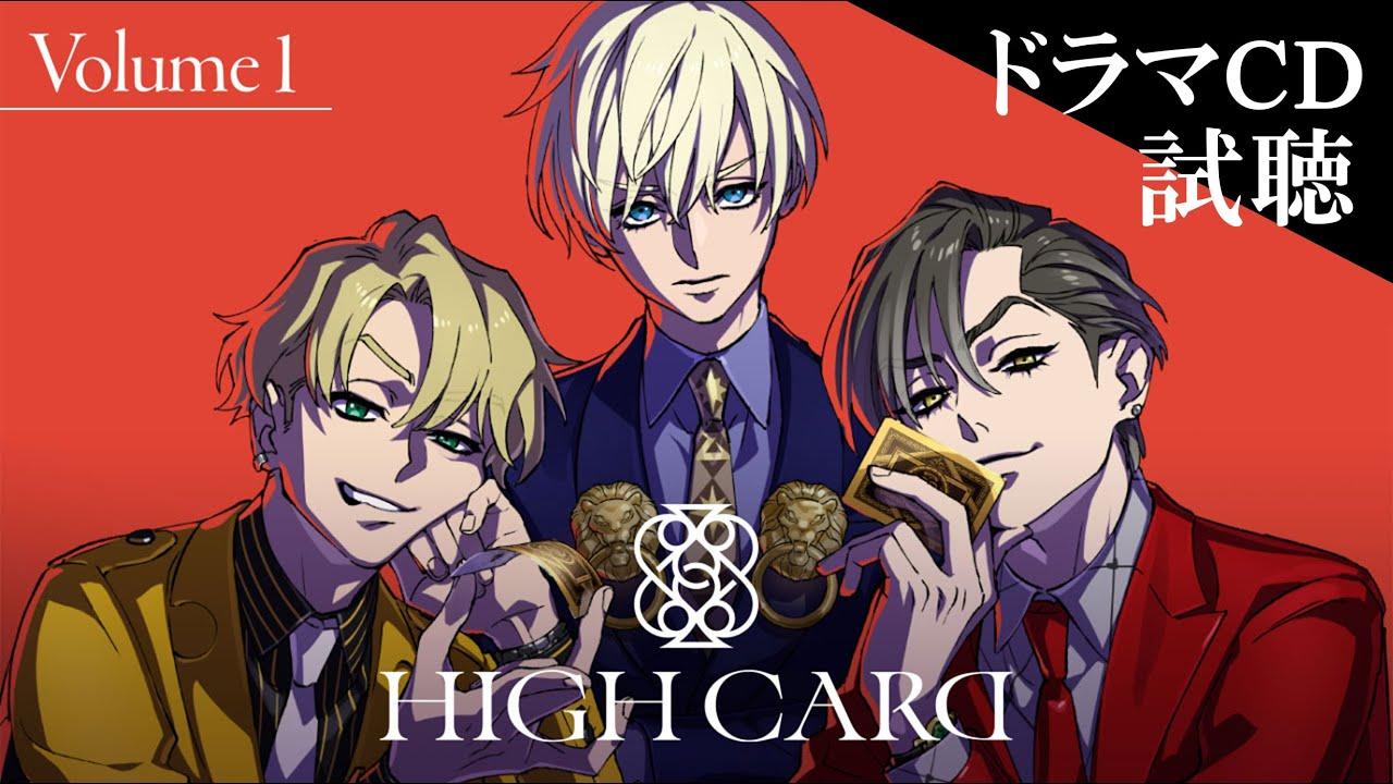 【NEW】『HIGH CARD』ドラマCD Volume 1 視聴動画│佐藤元&増田俊樹&堀江瞬 出演!