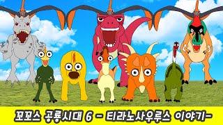 한국어ㅣ꼬꼬스 공룡시대 6 - 티라노사우루스 이야기- 어린이 공룡동화, 공룡백과ㅣ꼬꼬스토이