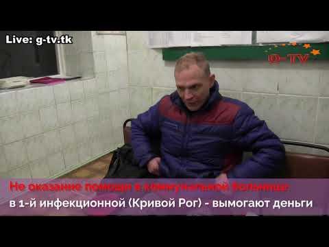 krivoyrog-TV: НЕ ОКАЗАНИЕ ПОМОЩИ В КОММУНАЛЬНОЙ БОЛЬНИЦЕ. В 1-Й ИНФЕКЦИОННОЙ - ВЫМОГАЮТ ДЕНЬГИ