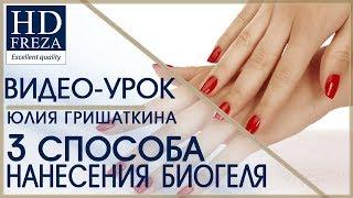 💅3 способа нанесения биогеля 💅Аппаратный маникюр 💅Дизайн // HD Freza®