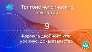 Формула двойного угла, косинус, доказательство | Тригонометрия