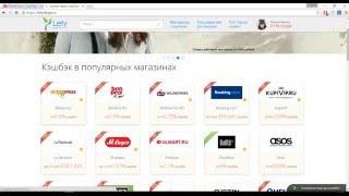 Как заказать при помощи Lety Shops / ЛетиШопс и вернуть часть денег с покупок.(, 2016-05-10T14:01:12.000Z)