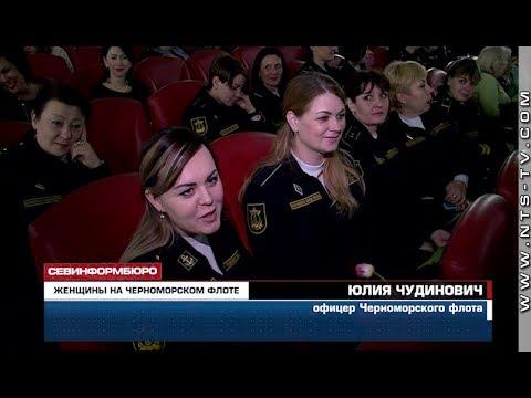 Командование Черноморского флота поздравило севастопольских женщин с праздником весны