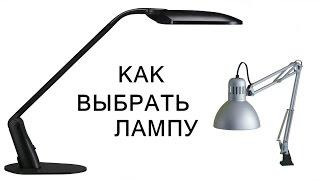 видео Как правильно подобрать настольные лампы