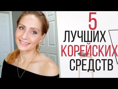 ТОП 5 летних средств КОРЕЙСКОЙ КОСМЕТИКИ