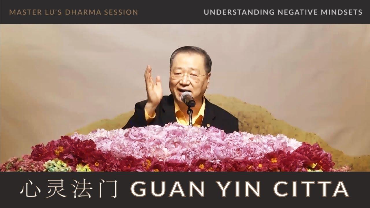 Master Lu's Dharma Session: Understanding Negative Mindsets (Eng Sub)