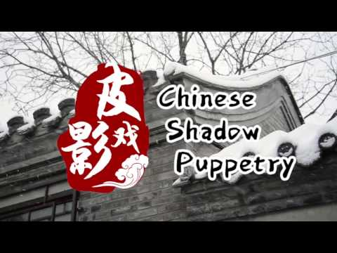 Chinese Shadow Puppetry - film production 1 final cut