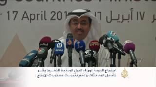 اجتماع الدوحة يقر تأجيل مباحثات تثبيت إنتاج النفط