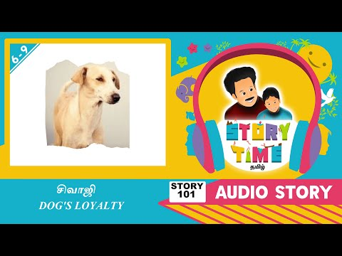 Bedtime Story for Kids in Tamil | சிவாஜி | Story Time Tamil | Audio Stories