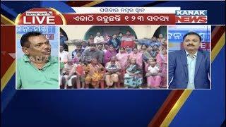 Manoranjan Mishra Live: A Beautiful Family Of 123 Members In Odisha