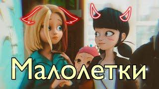 "Леди Баг и Супер Кот / Клип / Ailssi ""Малолетки"""