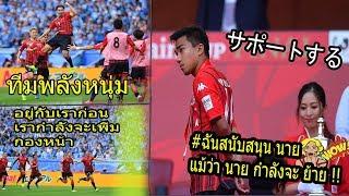 #WOW คอมเม้น แฟนบอล ญี่ปุ่น すごい ลือหนัก CHANATHIP ย้ายทีม, คารวะซัปโปโร สู้สุดใจ !! !!