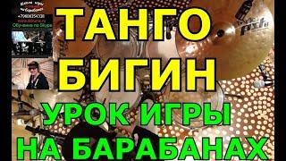 Танго Бигин На Барабанах | Урок Игры На Ударной Установке По Скайпу Краснодар Тольятти