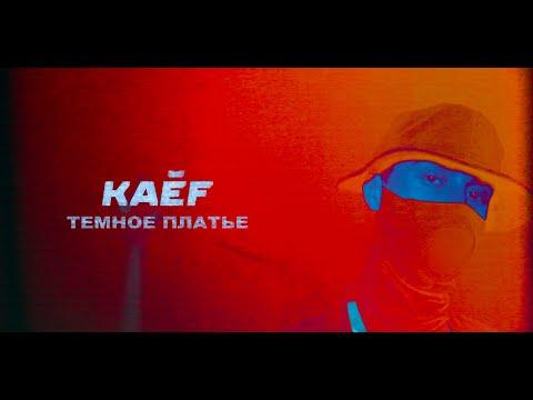 KAEF - Тёмное Платье (Премьера Mood Video)