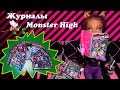 Как сделать журналы Монстер Хай для кукол / How do magazines Monster High Dolls