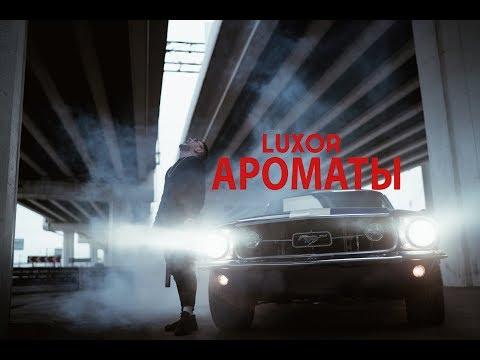 Luxor - Ароматы