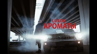 Download Luxor - Ароматы Mp3 and Videos