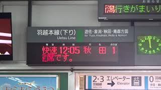 「きらきらうえつ」の秋田延伸運転時の酒田駅発車標
