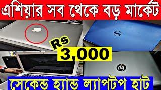 🔥মাত্র ৩হাজার টাকা থেকে অবাক করা সুপার ল্যাপটপ (Kolkata Chadni Chowak Second Hand Laptop Market)