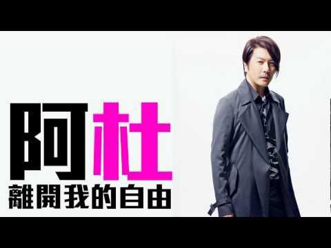 [JOY RICH] [新歌] 阿杜 - 離開我的自由(完整發行版)