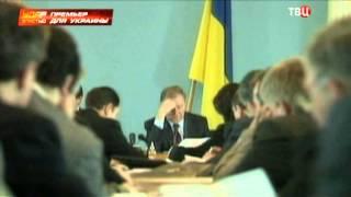 Премьер для Украины. Удар властью