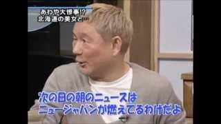 ビートたけしホテルニュージャパン火災を免れた話.