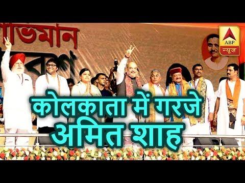 कोलकाता में गरजे अमित शाह, कहा- ममता बांग्लादेशी घुसपैठियों को देश में रखना चाहती हैं