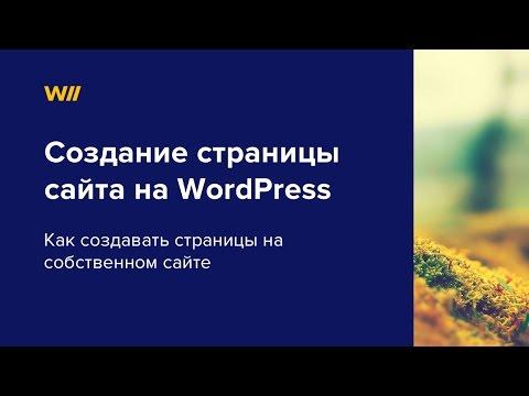 Создание страницы сайта на Wordpress. Урок 3