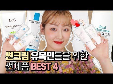 썬크림 유목민이 정착한 썬크림 BEST 4 !!! 백탁❌ 끈적거림❌ 밀림❌ | 벨라 Bella