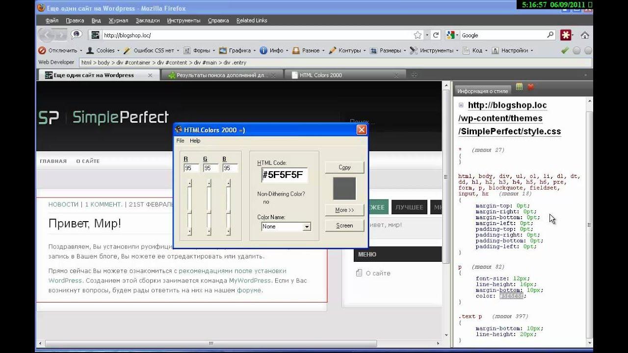 Как в html поменять цвет шрифта в