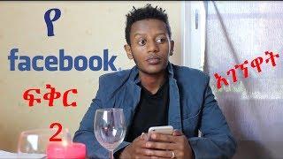 Ethiopian comedy blogg የ FACEBOOK