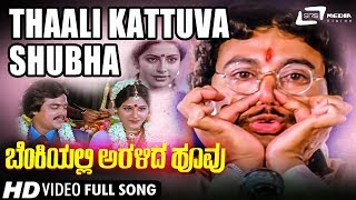 thaali kattuva shubha benkiyalli aralida hoovu ramakrishna suhasini kannada video song