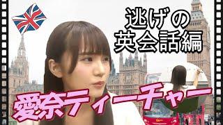 日向坂46 #高瀬愛奈 いつか英語の歌も聴きたいな   【2020/06/13追記】 03:55頃の「sory」は「sorry」の間違いです。これがホントのすまなふぃです。 こちらの動画 ...