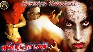 Moondru Naatkal Tamil Full Movie | Family Entertainment | Exclusive Tamil movie 2017 new release