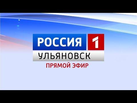 Новости Ульяновска сегодня