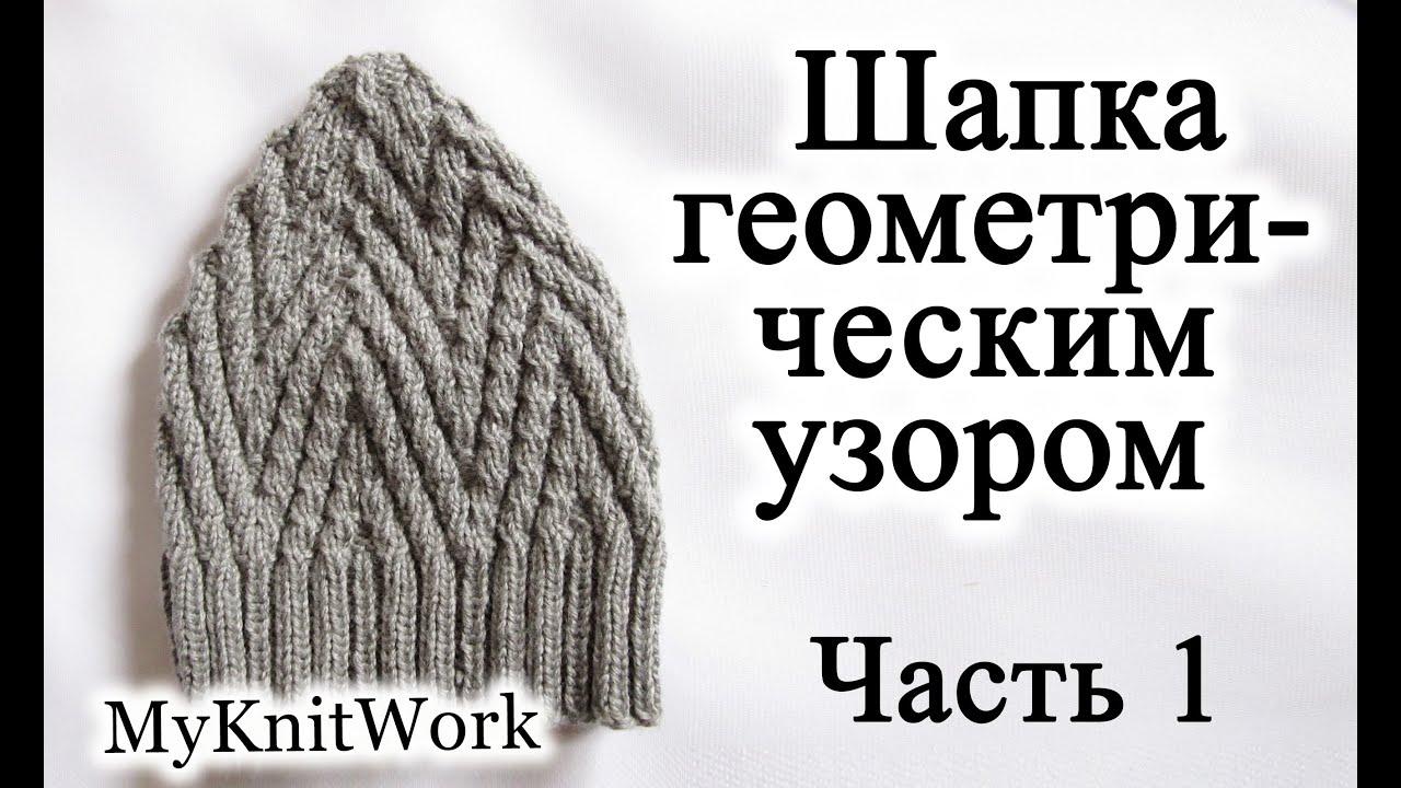 схема вязки шапочки из черного мохера с белой отделкой