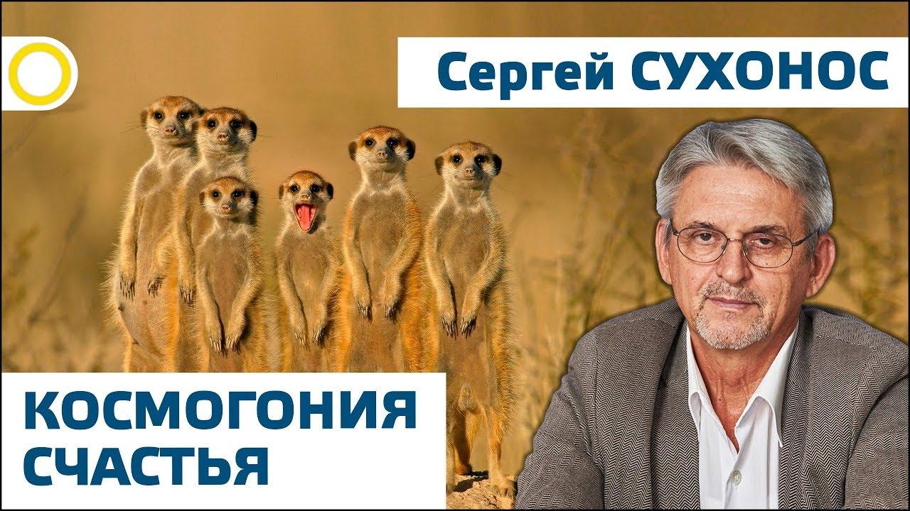 Сергей Сухонос: Формула счастья