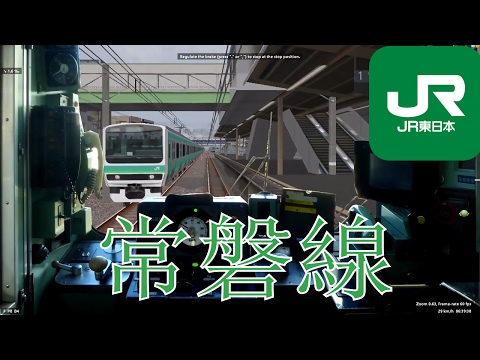 【FHD】BVE5 JR East Joban Line /JR東日本  常磐線 - Ayase to Toride / 綾瀬駅 - 取手駅 BVE 5 Latest Version