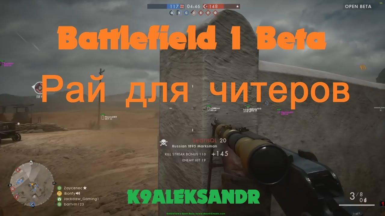Схемов battlefield 1