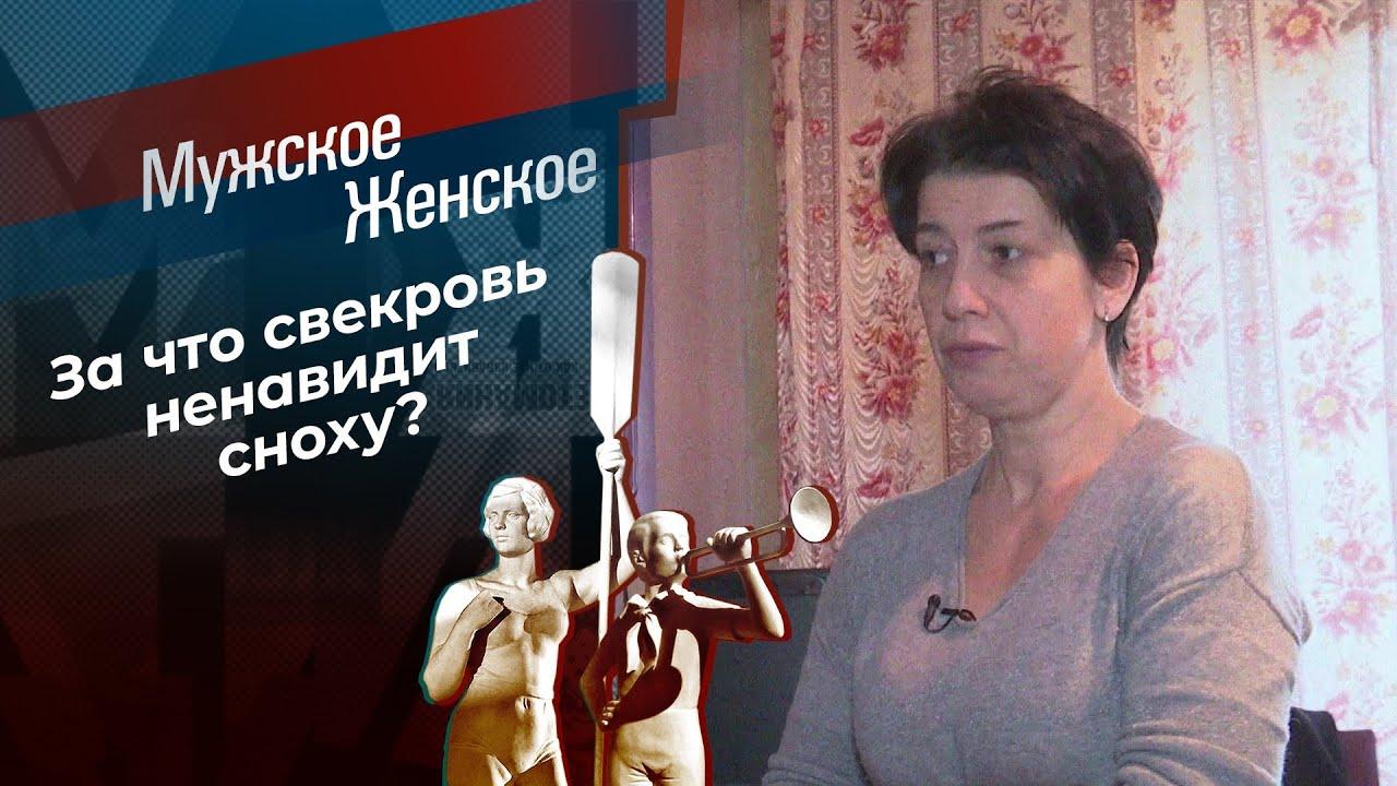 Свекровь пьет кровь. Мужское / Женское. Выпуск от 30.11.2020