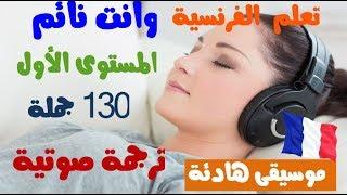 تعلم الفرنسية وانت نائم من خلال 130 جملة مع التكرار والترجمة الصوتية الفرنسية والعربية