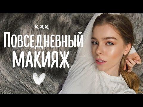 Новый повседневный макияж | Ира Блан