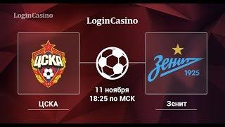ЦСКА-Зенит | Прогноз | РПЛ | Точный счет |