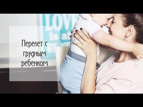Перелет с грудным ребенком | La.mansh