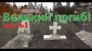 Arma 3 STALKER Великий староста филин погиб ! часть№1