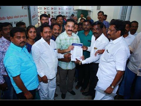 Chennai Corporation Employees Welfare Association met  Kamal Haasan |STV