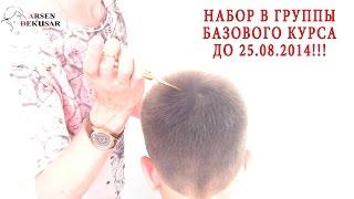 Модная детская стрижка Арсен Декусар.(Детская стрижка #1. Арсен Декусар. AD studio TV. www.vi-profy.com.ua http://vi-profy.com.ua/index.php/k2-items/2012-03-14-03-24-50 Школа ..., 2014-08-21T14:26:39.000Z)