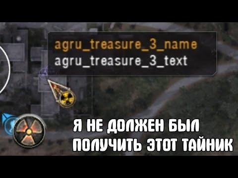 ФИНАЛ. Тайник без названия. Все тайники STALKER Ветер Времени #4