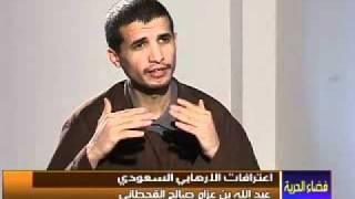 فضاء الحرية محمد الطائي اعترافات الارهابي السعودي