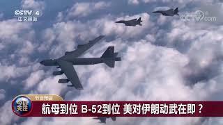 [今日关注]20190510 预告片| CCTV中文国际